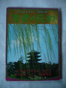 日本风景明信片:奈良的风物 全套12张