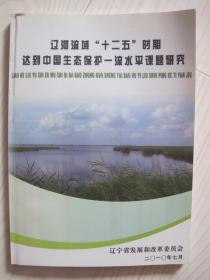 辽河流域十二五时期达到中国生态保护一流水平课题研究