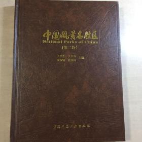 中国风景名胜区(第2版)