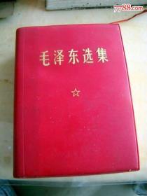 毛泽东选集(一卷本).