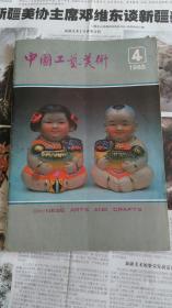 中国工艺美术1985.4