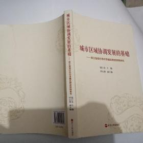 城市区域协调发展的基础 : 浙江省现行市对市辖区财政体制研究