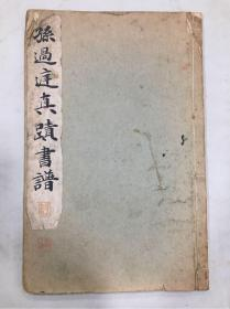 和汉名家习字本大成《孙过庭真迹书谱》线装一册全,日本平凡社昭和九年(1934年)珂罗版印行,尺寸:16.7*26。