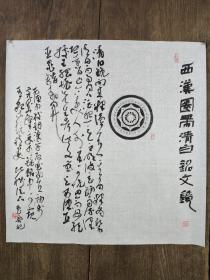 """中书协会员、""""兰亭奖""""第三名~陈花容~书法 西汉青白光镜跋文"""