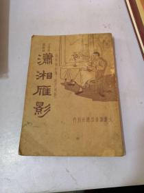言情长篇说部《潇湘雁影》(附惠娘小传...冰天鸿影) 大达图书供应社刊行出版