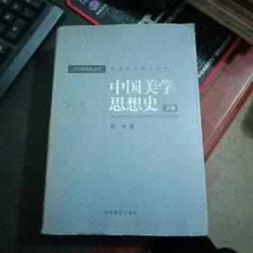 中国美学思想史【上卷】