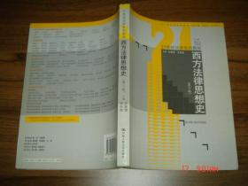西方法律思想史(第三版)(21世纪法学系列教材)