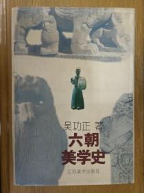 六朝美学史