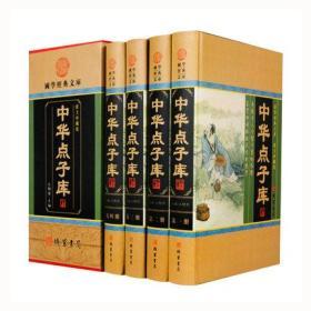 中华点子库(小插盒)