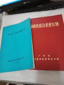 郁南县综合农业区划+郁南县土壤普查报告书 两本合售