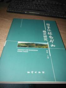 国家级绿色矿山模式研究