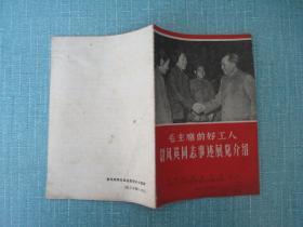 毛泽东的好工人尉凤英同志事迹展览介绍
