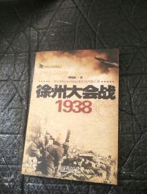 徐州大会战1938