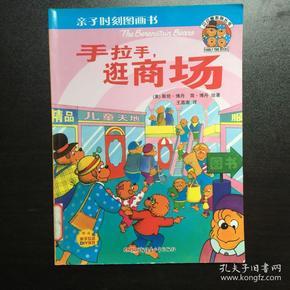 亲子时刻图画书·贝贝熊系列丛书:手拉手逛商场