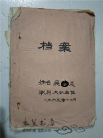 1965年农村大队各项资料 证明等(手写)无为县虹桥人民公社十里大队主任 一九六五年十二月