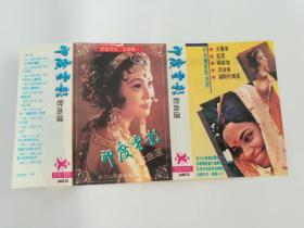 老磁带皮:印度电影歌曲选<3089-7>