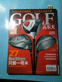 GOLF高尔夫杂志2011年3月总第123期
