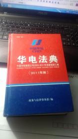 华电法典 (2011年版)