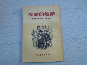 """友谊的勉励——中国青年报""""思想二日谈""""选集(32开平装1本 扉页有原藏书人签名,原版正版书,包真。详见书影)"""