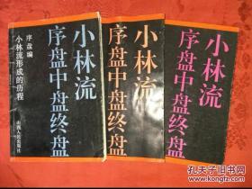名家经典:小林流-序盘中盘终盘(全三卷)仅印6000册
