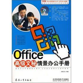 Office高级文秘情境办公手册(无盘)