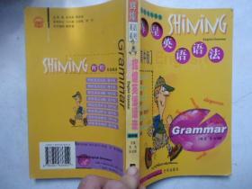辉煌英语系列-辉煌英语语法(高中版)