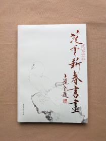 2013 范曾新春书画(范曾毛笔签名本 有钦印)
