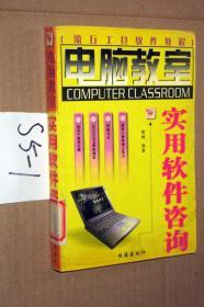 电脑教室--实用软件咨询...碧峰 著