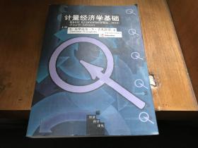 计量经济学基础 上册(第四版)
