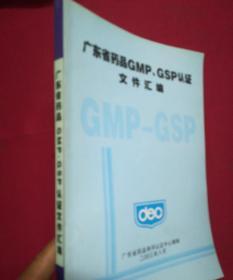 广东省药品GMP,GSP认证文件汇编