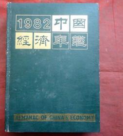 1982中国经济年鉴 16开 硬精装