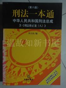 刑法一本通:中华人民共和国刑法总成(第八版)  (正版现货)