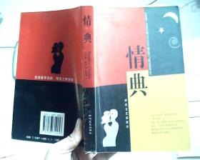 情典:西方百年婚俗与性爱简史(1900~1999)