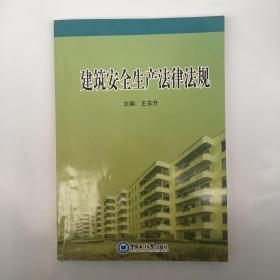 建筑工程土建综合安全生产技术