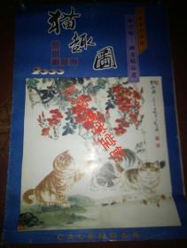 挂历 2000年顾青蛟——国画精品选 猫趣图 仿真宣纸挂历(七张)