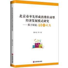 北京市率先形成消费拉动型经济发展模式研究:基于居民消费的视角