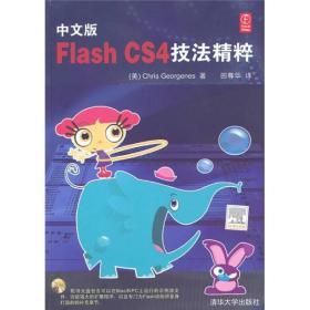 中文版Flash CS4技法精粹