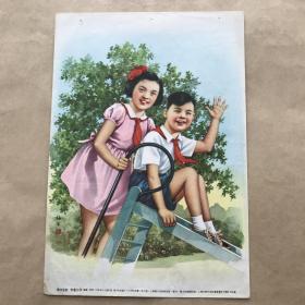 年画:滑梯游戏,16开,李慕白绘,上海画片出版社1955年新1版1印