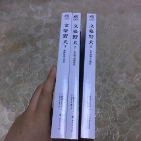 文豪野犬(1-3卷,套装3册全)
