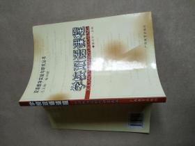 双语教学实验与研究丛书:学校双语课程  广西教育出版社