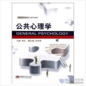 公共心理学第2版 第二版