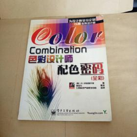 COLOR COMBINATION色彩设计师配色密码