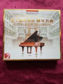 史上最经典的钢琴名曲.2CD