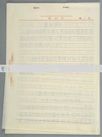 著名书法家、翻译家、民盟中央主席 楚图南 1968年毛笔签名复写件手稿《最高指示》一份十七页(稿及其入党前后工作、对自己所做所谓的说明和检讨等丰富内容)HXTX111051