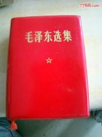 毛泽东选集(一卷本)。。