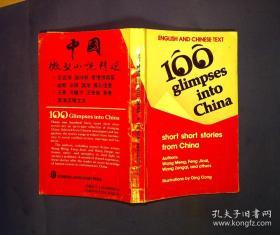 微型小说100篇 英文版