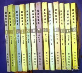 霍桑探案集 1套13本 一版一印