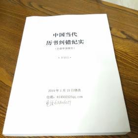 中国当代历书纠错纪实