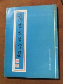 高震东习字集