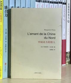 杜拉斯百年诞辰作品系列:中国北方的情人(全新塑封)
